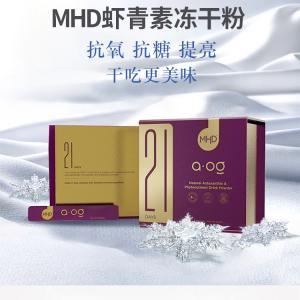 【包邮中国大陆】MHD 21天双抗雪肤饮虾青素抗糖冲剂 21袋/盒