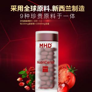 【包邮中国大陆】MHD 红版鹿胎盘素胶囊小红丸 60粒礼盒